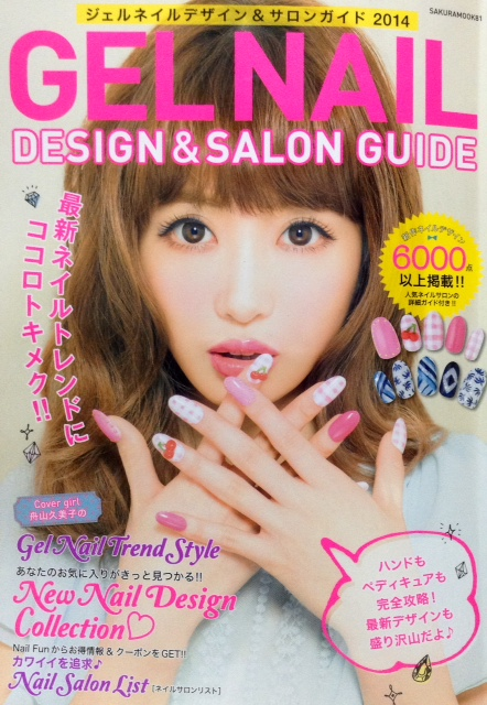 salonguide2014.JPG